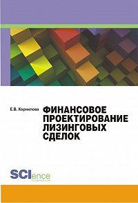 Елена Корнилова -Финансовое проектирование лизинговых сделок
