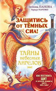 Любовь Панова -Защитись от тёмных сил! Как поставить щит от агрессии, ненависти, злости мира тьмы?