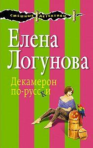 Елена Логунова -Декамерон по-русски