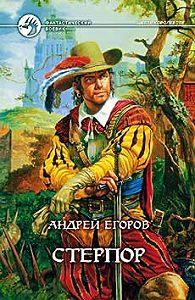 Андрей Егоров -Стерпор
