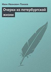 Иван Панаев -Очерки из петербургской жизни