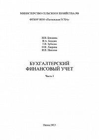 Коллектив авторов -Бухгалтерский финансовый учет. Часть 1