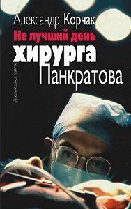 Александр Корчак -Не лучший день хирурга Панкратова