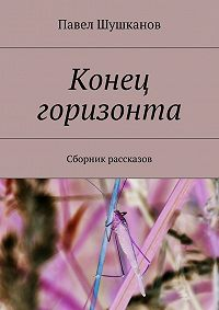 Павел Шушканов - Конец горизонта