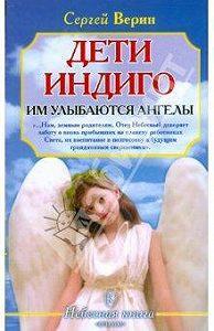 Сергей Верин -Дети Индиго: им улыбаются ангелы