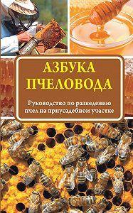 Н. Медведева -Азбука пчеловода. Руководство по разведению пчел на приусадебном участке