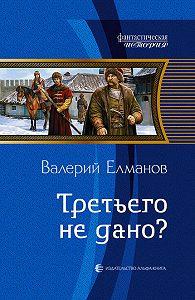Валерий Елманов -Третьего не дано?