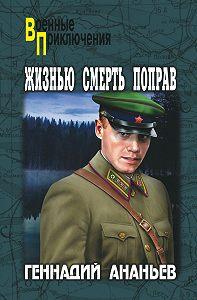 Геннадий Андреевич Ананьев -Жизнью смерть поправ (сборник)