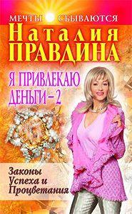 Наталия Правдина -Я привлекаю деньги – 2