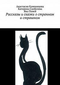 Анастасия Компанцева -Рассказы исказки остранном истрашном
