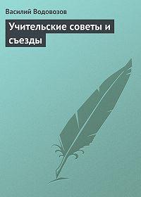 Василий Водовозов -Учительские советы и съезды