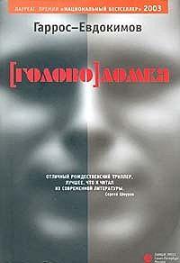 Гаррос-Евдокимов -Головоломка