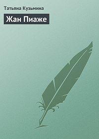 Татьяна Кузьмина -Жан Пиаже