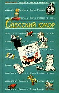 Коллектив Авторов -Одесский юмор: Антология
