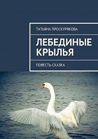 Татьяна Проскурякова - Лебединые крылья