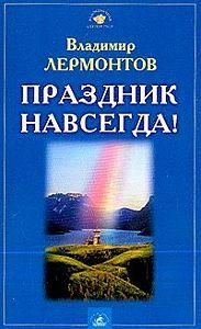 Владимир Лермонтов -Праздник навсегда!
