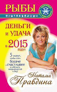 Наталия Правдина - Рыбы. Деньги и удача в 2015 году!