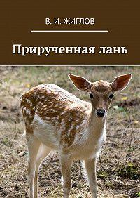 В. Жиглов -Прирученнаялань