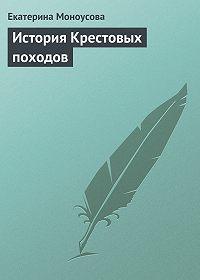 Екатерина Моноусова -История Крестовых походов
