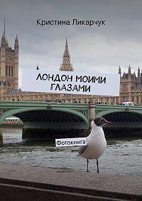 Кристина Ликарчук -Лондон моими глазами. Фотокнига