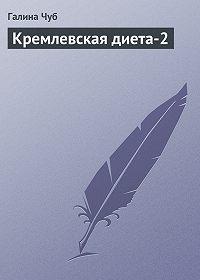 Галина Чуб -Кремлевская диета-2