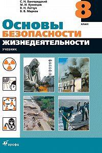Валерий Васильевич Марков -Основы безопасности жизнедеятельности.8 класс