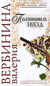 Валерия Вербинина -Похититель звезд