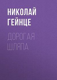 Николай Эдуардович Гейнце -Дорогая шляпа
