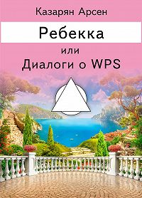 Арсен Казарян -Ребекка, или Диалоги о WPS