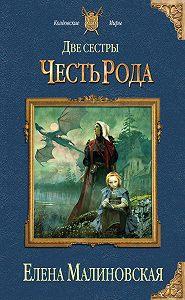 Елена Малиновская -Две сестры. Честь рода