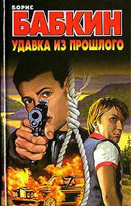 Борис Бабкин - Удавка из прошлого