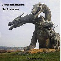 Сергей Пациашвили -Калинов мост. Змей Горыныч