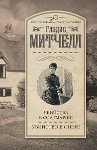 Глэдис Митчелл -Убийства в Солтмарше. Убийство в опере (сборник)