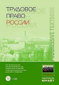 В. А. Сафонов -Трудовое право России: учебник