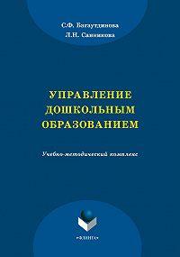 Светлана Файзрахмановна Багаутдинова -Управление дошкольным образованием