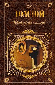 Лев Толстой -Исповедь
