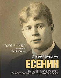 Виталий Безруков - Есенин