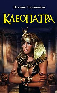 Наталья Павлищева -Клеопатра