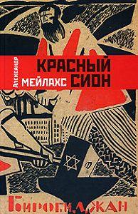 Александр Мелихов -Красный сион