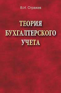 Виктор Стражев -Теория бухгалтерского учета