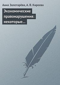 Анна Золотарёва -Экономические правонарушения: некоторые проблемы ответственности