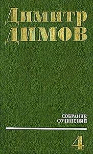 Димитр Димов -Виновный
