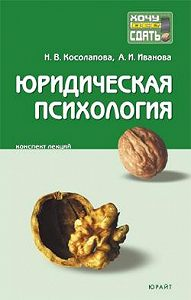Наталья Косолапова -Юридическая психология: конспект лекций
