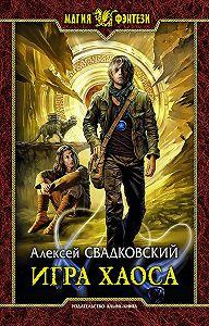 Алексей Свадковский -Игра Хаоса
