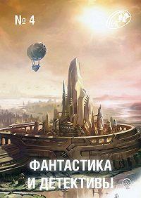 Сборник -Журнал «Фантастика и Детективы» №4
