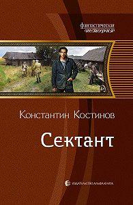 Константин Константинович Костинов -Сектант