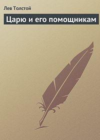 Лев Толстой -Царю и его помощникам