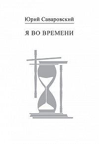 Юрий Саваровский -Я во времени
