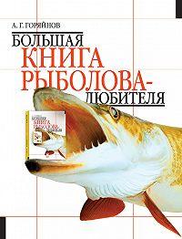 Алексей Горяйнов -Большая книга рыболова–любителя