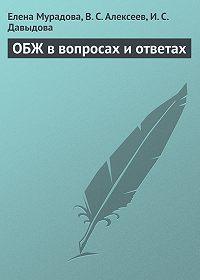 Ирина Давыдова -ОБЖ в вопросах и ответах